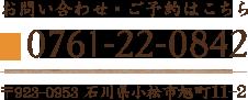 0761-22-0842